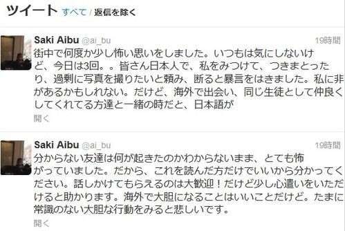 aibutui to 相武紗季の熱愛彼氏まとめと海外留学の真相はこれ!劣化した2013年!