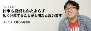 amanohiroyuki 300x102 天野ひろゆきが結婚しない理由は?資産有り、料理上手、女性を見る目が厳しい?