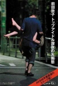 atuko 203x300 佐藤健の熱愛彼女がとんでもない数がいるという件!ダンスが凄い!