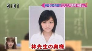 hayasiyuuko 300x169 林修の驚くべき年収と美人の奥さんとの馴れ初めはこちら!ドヤ顔画像集有り!