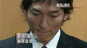 kusanagiziken2 草なぎ剛の泥酔逮捕は新垣結衣が原因ではなかった?正月はタモリ家居候?