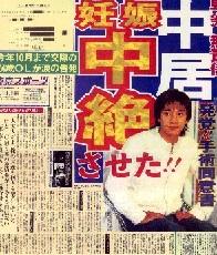 nakaichuzetu 香取慎吾が実は結婚して隠し子がいた?ヤバい宗教入ってて性格悪い?