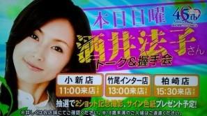 noripachi2 酒井法子の逮捕の詳細と衝撃の黒い過去とは?今後の復帰の見通しは?