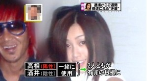 noripi2 酒井法子の逮捕の詳細と衝撃の黒い過去とは?今後の復帰の見通しは?