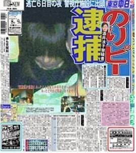 noripitaiho 酒井法子の逮捕の詳細と衝撃の黒い過去とは?今後の復帰の見通しは?