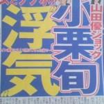 oguriuwaki 150x150 小栗旬の浮気は山田優公認だった?歴代の噂の相手と暗い過去とは?