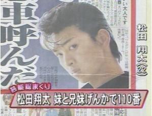 syota 松田翔太のヤンキーだった過去と沢尻エリカとの関係!でも愛車は意外だったw