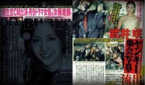 takei1 300x177 武井咲の元ヤンキー説よりも在日韓国人疑惑が話題沸騰?性格がきっつい?