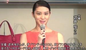 takeigucchi 300x175 武井咲の元ヤンキー説よりも在日韓国人疑惑が話題沸騰?性格がきっつい?