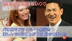 tanakasatoda 300x173 田中将大がダルビッシュから学んだ妻選び!里田まいは間違いなかった!