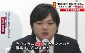 yozawatubasa 300x186 与沢翼が逮捕?!傷害事件をステマに利用し、走り続けるビジネスの実態を暴露!