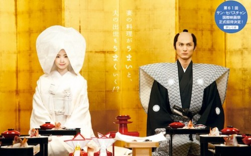 businokondate2 500x312 高良健吾と上戸彩がめちゃイケに出演!武士の献立のあらすじ・饗応料理とは?