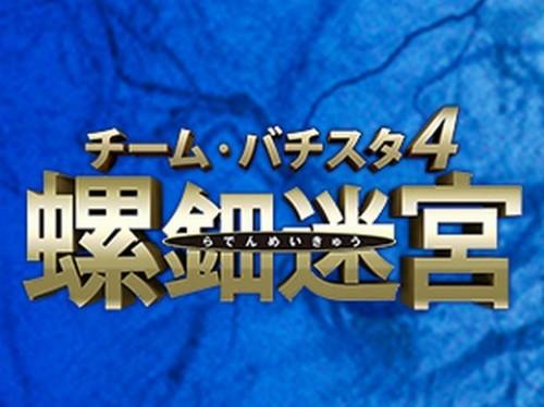 chimu 500x374 【3分でわかる】チーム・バチスタ4 螺鈿迷宮のあらすじ・キャストまとめ