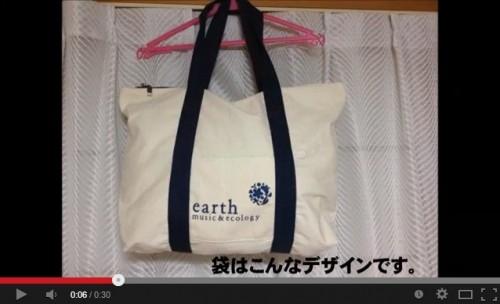earth douga 500x304 【おお!】アースミュージック&エコロジーの福袋2014年ネタバレキタ!