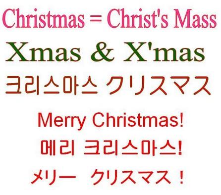 hikkitai メリークリスマスの英語のつづりと筆記体まとめはこちら
