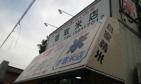 katorizika 香取慎吾の実家が豪邸だと話題!2億円の私服がある自宅は?