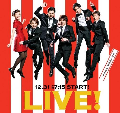 kouhakuutagasen 500x469 紅白歌合戦でSMAPが歌うJoymap!!って何?新曲か?答えはこれ!