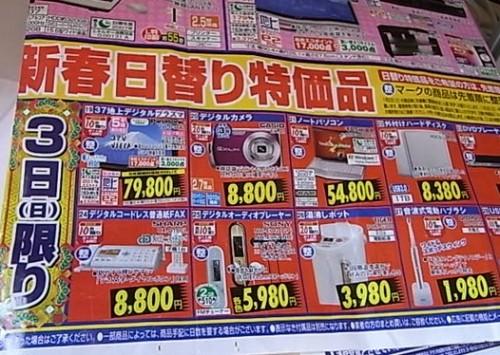 ksdenki 500x355 【必見】ケーズデンキの福袋ネタバレ2014と初売り情報