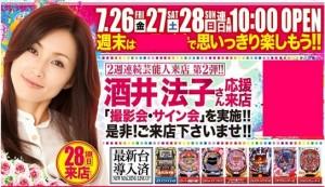 pachi 300x173 酒井法子がドタキャンした真相はパチ屋営業で一瞬で100万稼いだからだった!
