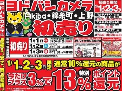 yodobasi1 500x375 【凄い!】ヨドバシカメラの福袋2014年のネタバレ情報はこちら!