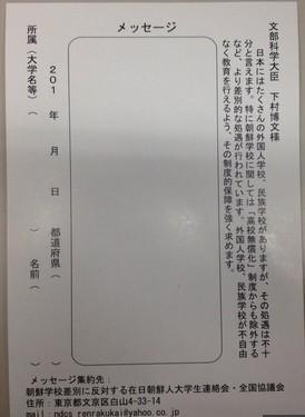 2014 01 13 160821 金友子【立命館大学講師】が逮捕?恐ろしいパワハラの実体