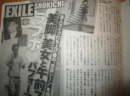 2014 01 18 172526 EXILE・SHOKICHIの熱愛ラブホスキャンダルがこれ!【髪型画像】