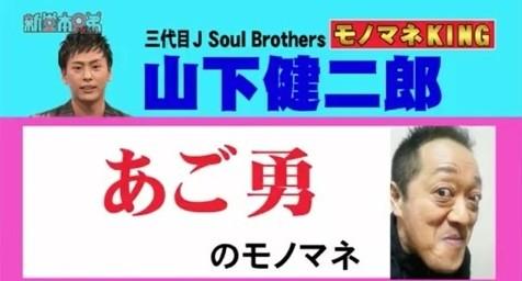 2014 01 19 150850 山下健二郎・【三代目J Soul Brothers】の熱愛彼女の噂とモノまね特集!