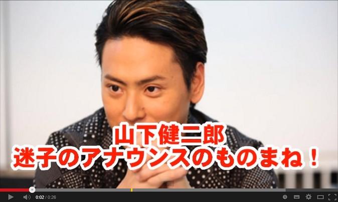 2014 01 19 151136 山下健二郎・【三代目J Soul Brothers】の熱愛彼女の噂とモノまね特集!