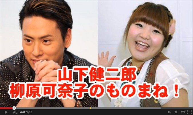 2014 01 19 151200 山下健二郎・【三代目J Soul Brothers】の熱愛彼女の噂とモノまね特集!