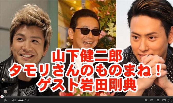 2014 01 19 151236 山下健二郎・【三代目J Soul Brothers】の熱愛彼女の噂とモノまね特集!