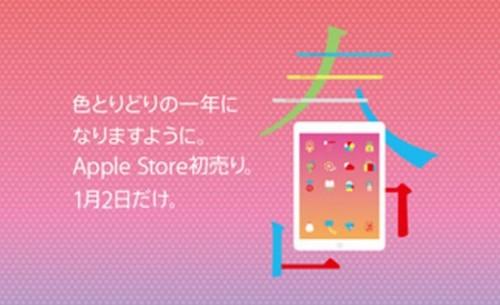 apple 500x305 【ドキドキ】Appleの福袋「Lucky Bag」の中身ネタバレ情報