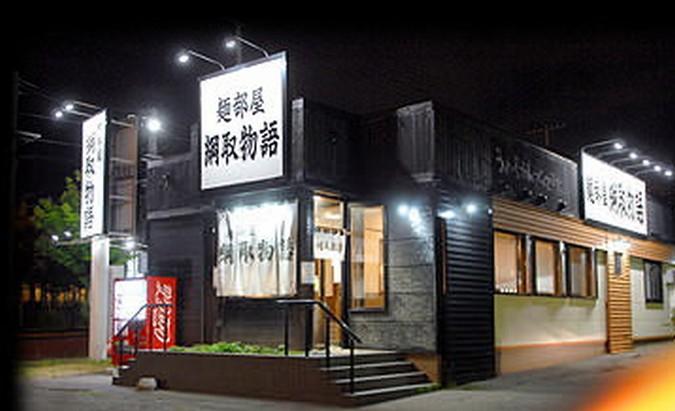 tunatori 東京vs46道府県で日本一上手いラーメン屋綱取物語の場所や口コミ